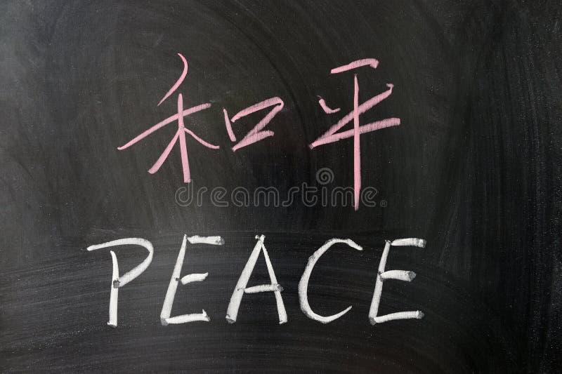 Mot de paix dans chinois et anglais photographie stock libre de droits