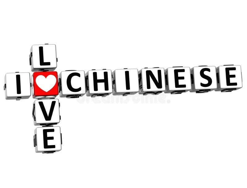 mots croisé de Chinois d'amour de 3D I illustration stock