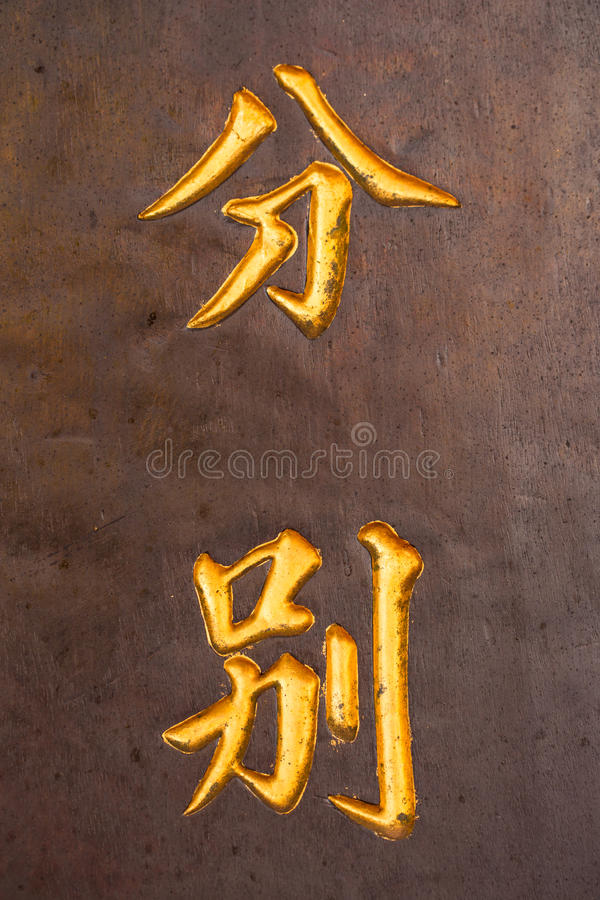Download Mots De Chinois De Diffirent Photo stock - Image du différent, temple: 45366492