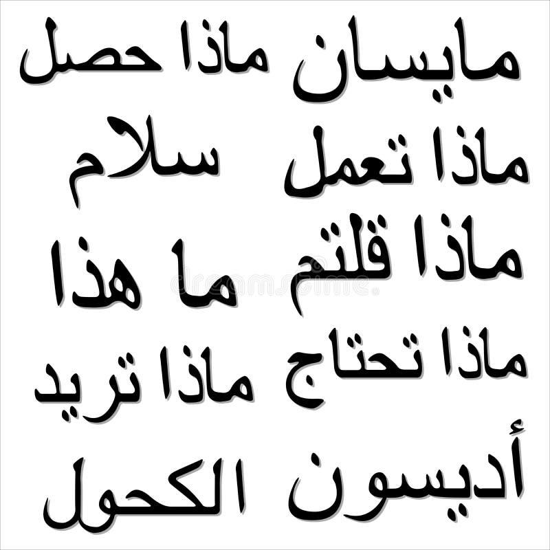 Mots et expressions arabes illustration libre de droits