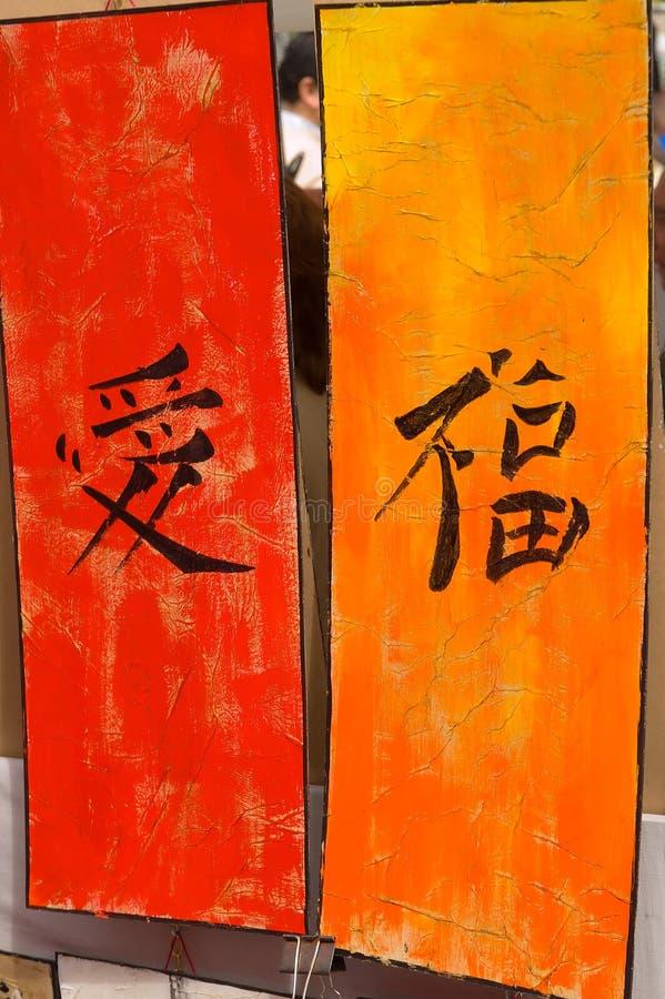 Mots japonais images libres de droits
