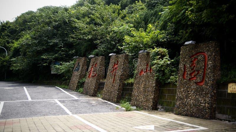 mounain som tlongjing arkivbild