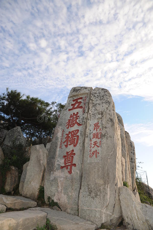 Mountain Tai in China royalty free stock image