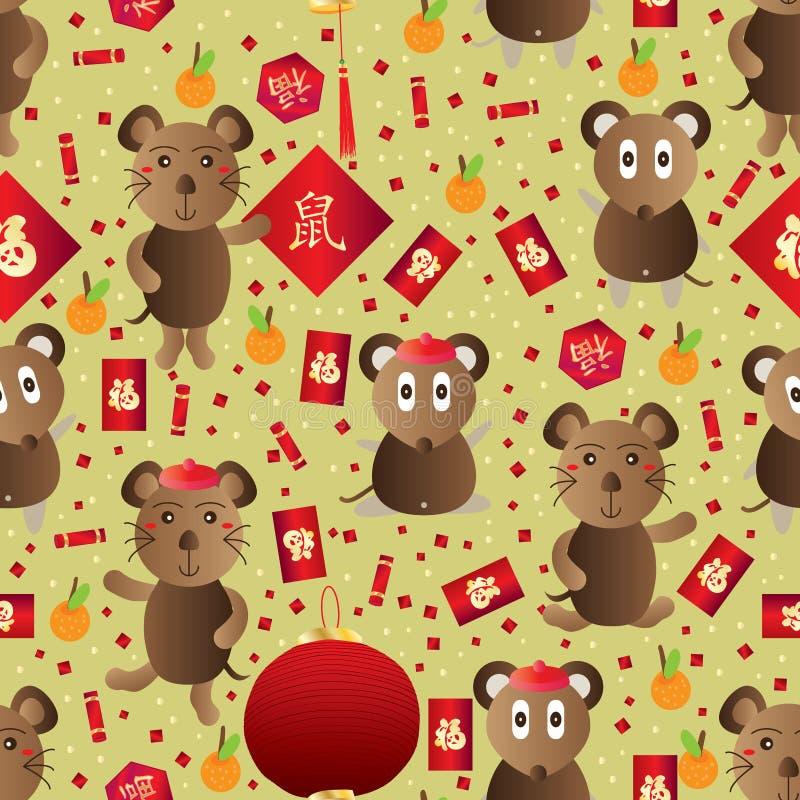 Mouse year zodiac Chinese seamless pattern royalty free illustration