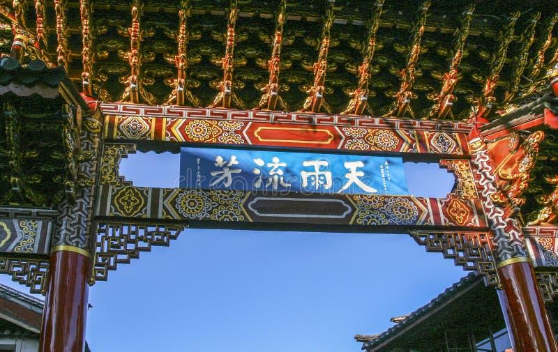Mu fu-mansion i lijiang, Kina arkivfoton