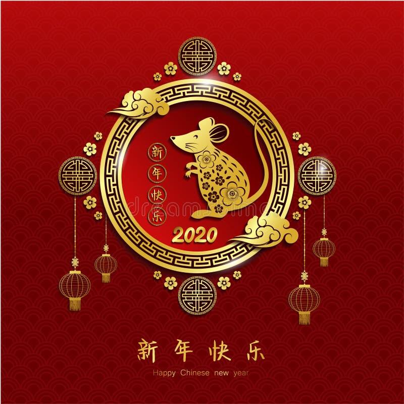 Muestra china del zodiaco de la tarjeta de felicitación del Año Nuevo 2020 con el corte de papel A?o de la rata Ornamento de oro  stock de ilustración