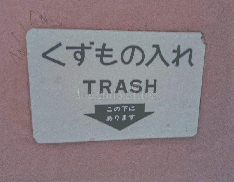 Muestra de la basura fotos de archivo
