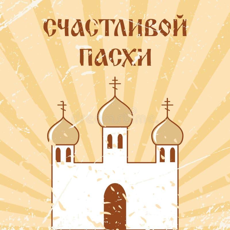 Muestra de Pascua Suben a Cristo que pone letras cirílico ruso Tarjeta del vintage de Pascua del cristianismo con la iglesia libre illustration