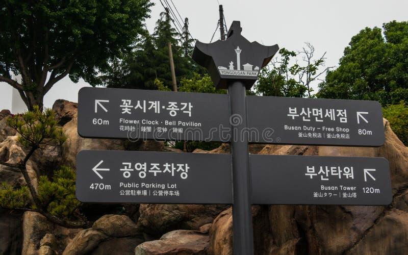 Muestra rectora local típica dentro del parque de Yongdusan Jung-gu, Busán, Corea del Sur asia fotografía de archivo libre de regalías