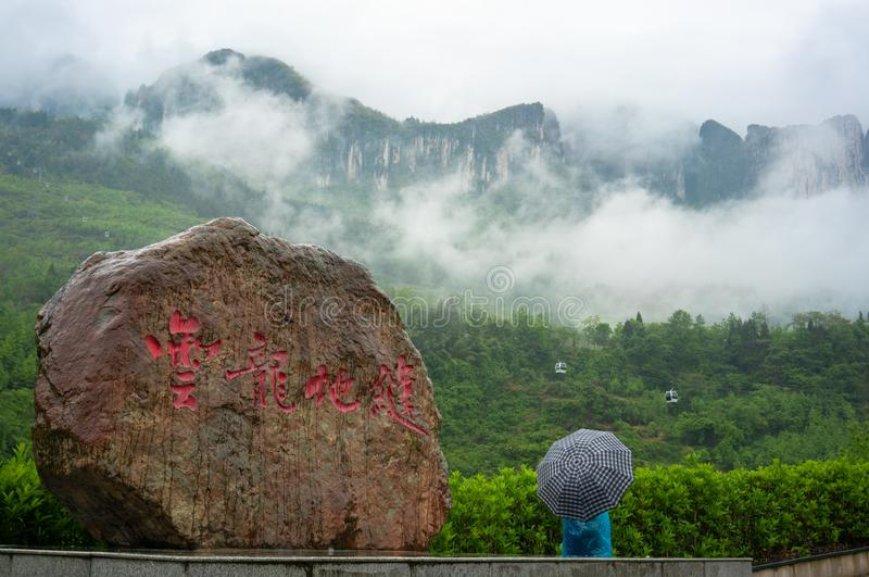 Mufu大峡谷在恩施湖北中国 免版税库存图片