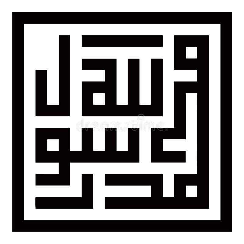 Muhammad é o mensageiro de Allah ilustração stock