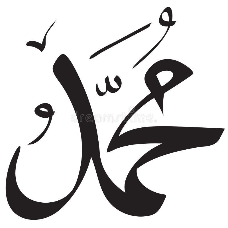 Muhammad kaligrafii Prosty projekt royalty ilustracja