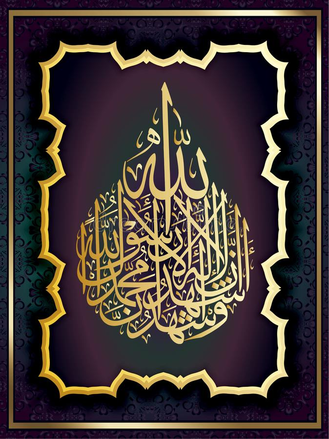 Muhammadur-rasulullah del la-ilaha-illallah-Ashdad de Ashkhad para el diseño de días de fiesta islámicos Atestiguo que no hay dio ilustración del vector