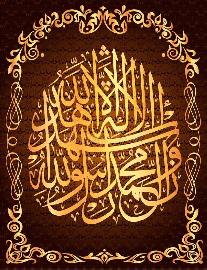 Muhammadur-rasulullah del la-ilaha-illallah-Ashdad de Ashkhad para el diseño de días de fiesta islámicos Atestiguo que no hay dio stock de ilustración