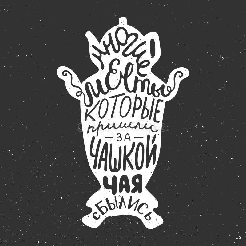 Muitos sonhos que vieram com um copo do chá vêm verdadeiro no russo ilustração stock