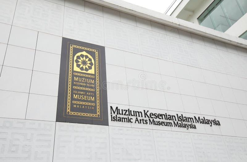 Musée d'arts islamique Kuala Lumpur Malaysia images libres de droits
