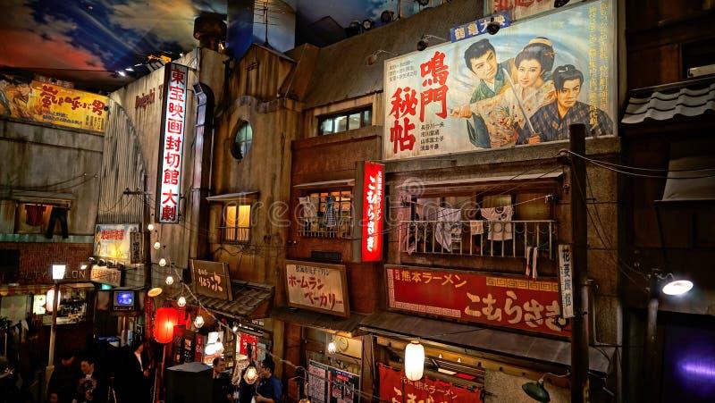 Musée de Ramen de Shin-Yokohama photo libre de droits