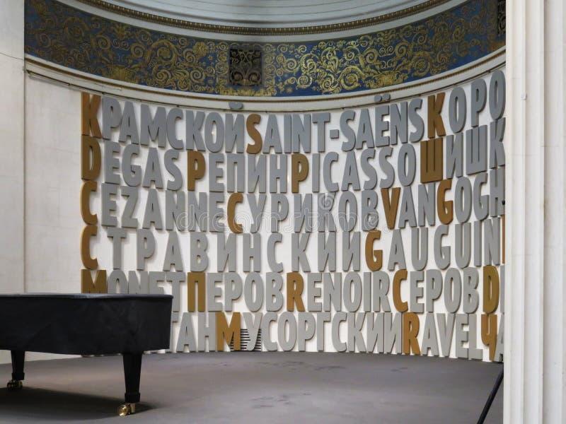 Musée des beaux-arts à Moscou photo stock