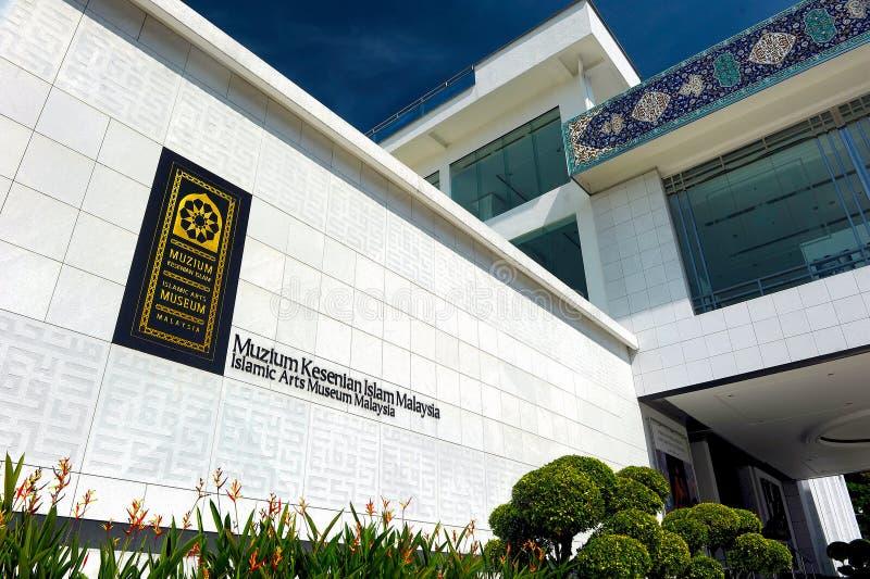 Mus?e d'arts islamique Malaisie images libres de droits