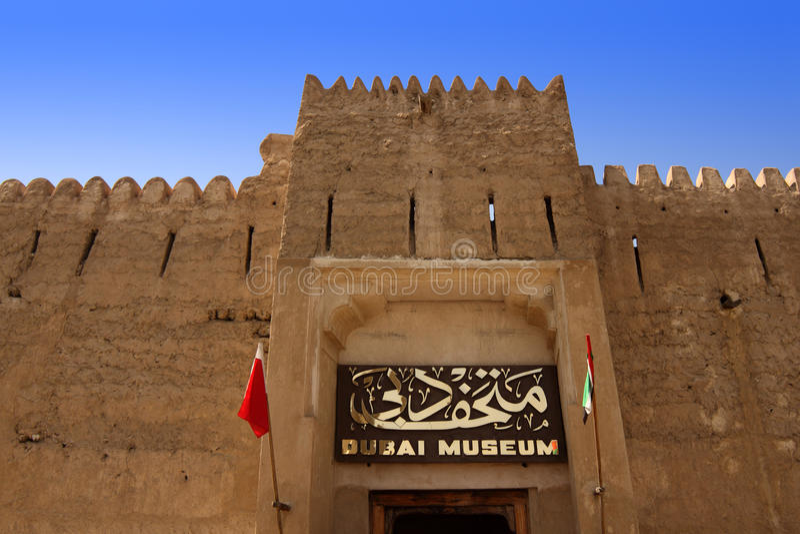 Museo de Dubai, Dubai, United Arab Emirates fotografía de archivo libre de regalías