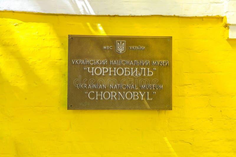 Museo 01 de Kiev Chornobyl fotografía de archivo