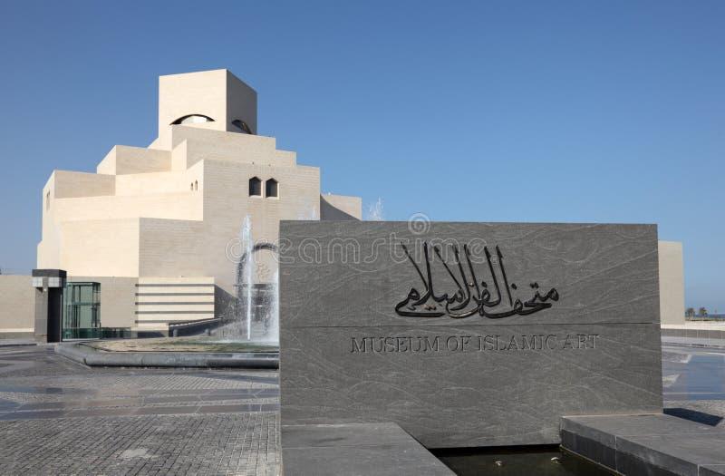 Museo del arte islámico en Doha foto de archivo
