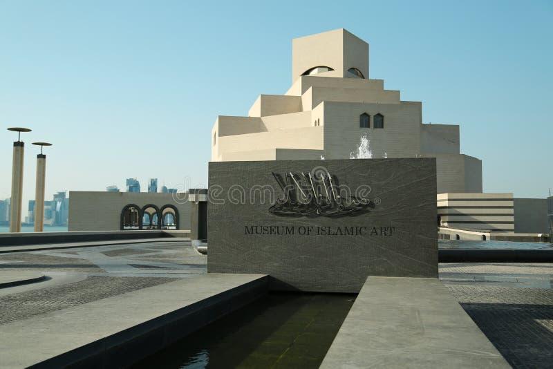Museo del arte islámico en Doha, Qatar fotografía de archivo