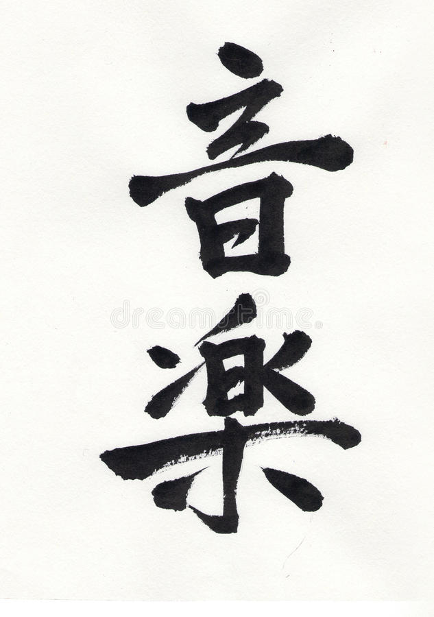 Download Music Kanji stock illustration. Image of texture, paint - 21969088