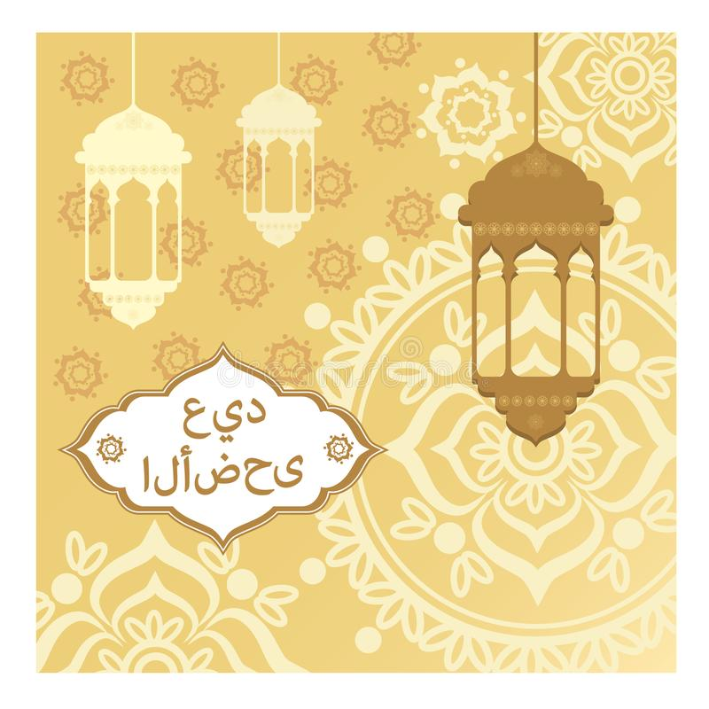 Muslim holiday Eid al-Adha vector gift cards royalty free stock photography
