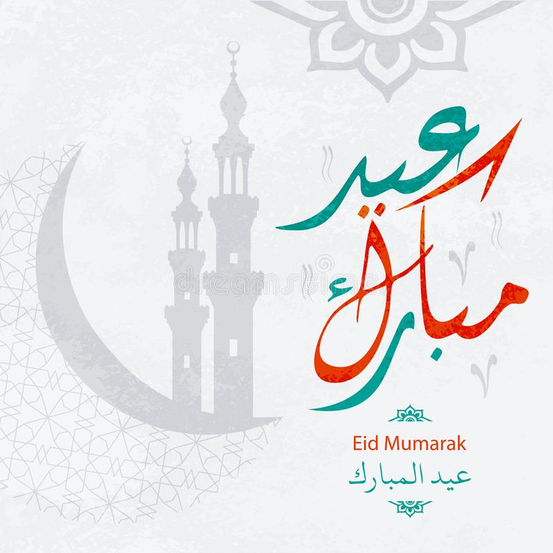 Muslimsk ferie Eid Mubarak stock illustrationer
