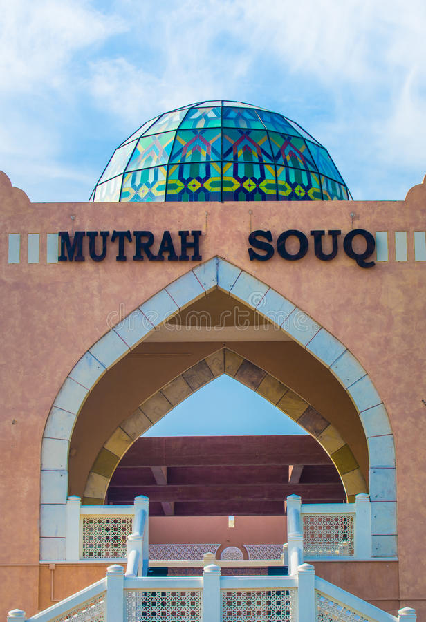 Mutrah Souq, Muscateldruif, Oman stock afbeeldingen