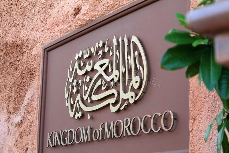 Muurteken in Arabisch bij het paviljoen van Marokko royalty-vrije stock foto