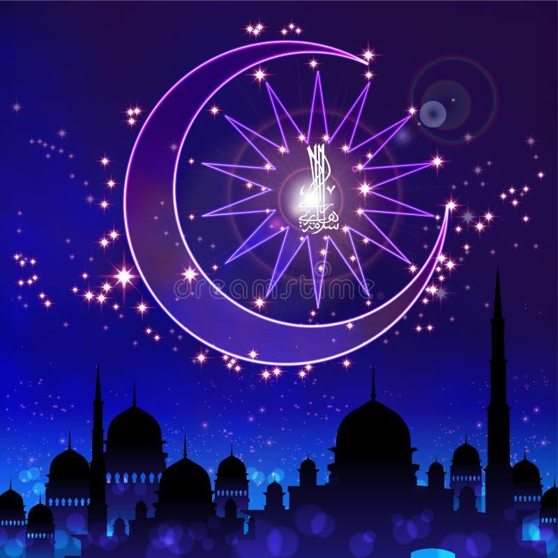 muzułmańscy uroczyści elementy ilustracja wektor
