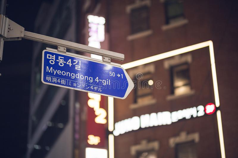 Myeong-dong road sign stock images