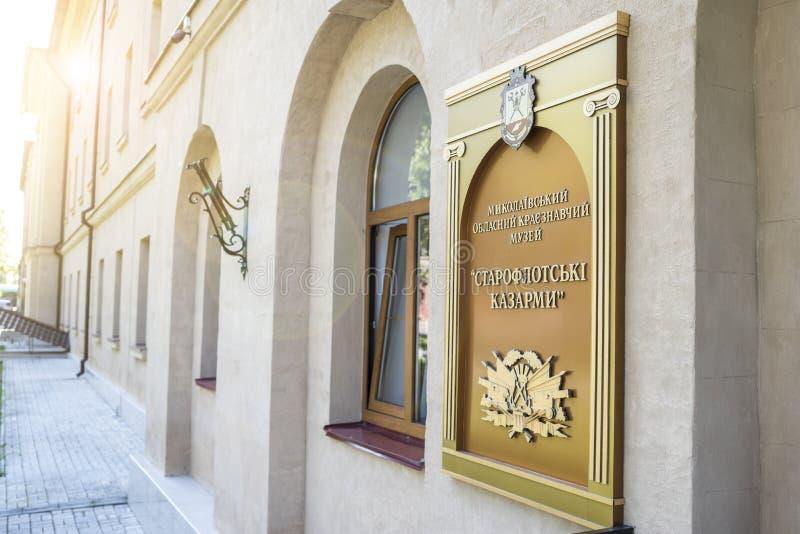 Mykolayiv, Ucrânia - 29 de junho de 2017: Museu regional da história local - casernas de Mykolayiv de Staroflotski fotos de stock royalty free