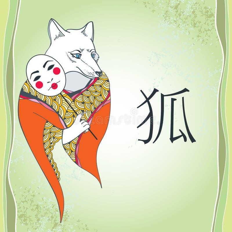 Mytologiska Kitsune Legendarisk räv från japansk folklore Serien av mytologiska varelser stock illustrationer