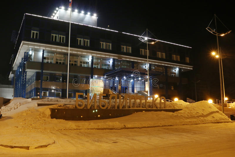 Nachtbibliothek stockfoto