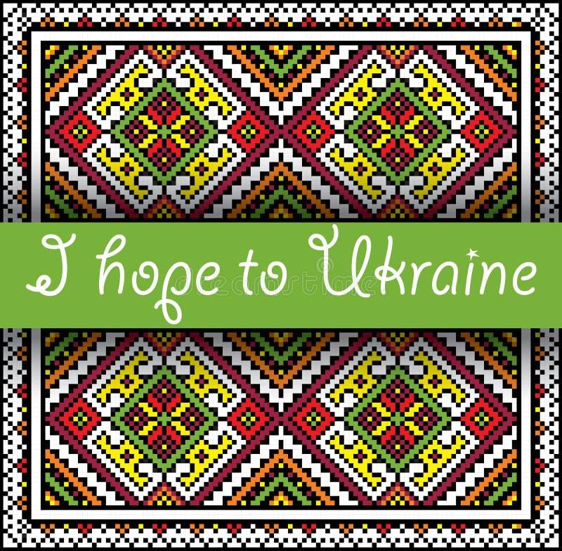 Nacional ucraniano do teste padrão do vetor ilustração do vetor