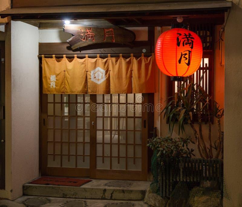 Nagasaki, Japón - 1 de marzo de 2018 - restaurante en Nagasaki, Japón con fotografía de archivo libre de regalías