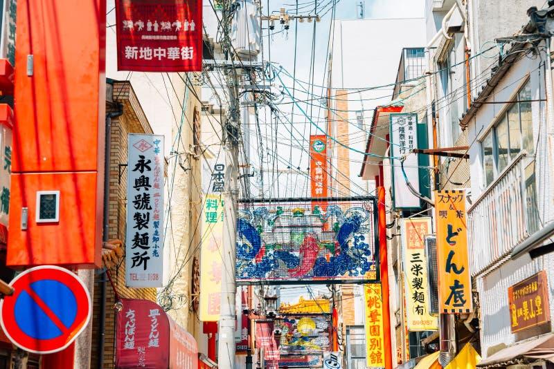 Nagasaki Shinchi Chinatown en Japón imagen de archivo