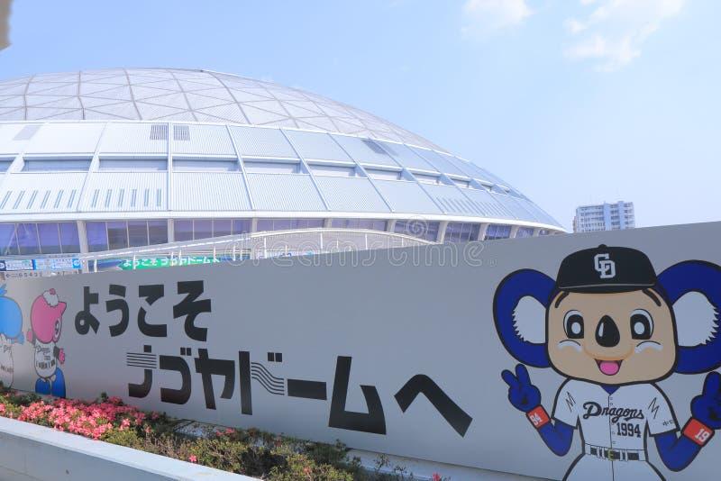 Nagoya Dome baseball stadium Nagoya Japan. Nagoya Dorm baseball stadium in Nagoya Japan royalty free stock photo