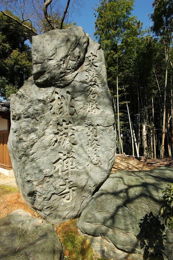 Toganji Temple in Nagoya, Japan. NAGOYA, JAPAN- 25 AUG, 2018: Toganji Temple in Nagoya, Japan. The Buddha stature in Togan-ji is called Nagoya Daibutsu royalty free stock image
