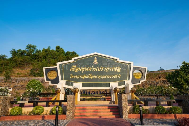 Nakorn Nayok, Ταϊλάνδη - 16 Δεκεμβρίου 2015: Το σημάδι Khun Dan Prakarn Chon Dam στην ταϊλανδική γλώσσα, αυτό εγκαταστάσεις υδρεν στοκ εικόνες