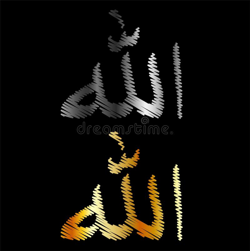 The Name Of Allah Written In Arabic Stock Vector Image