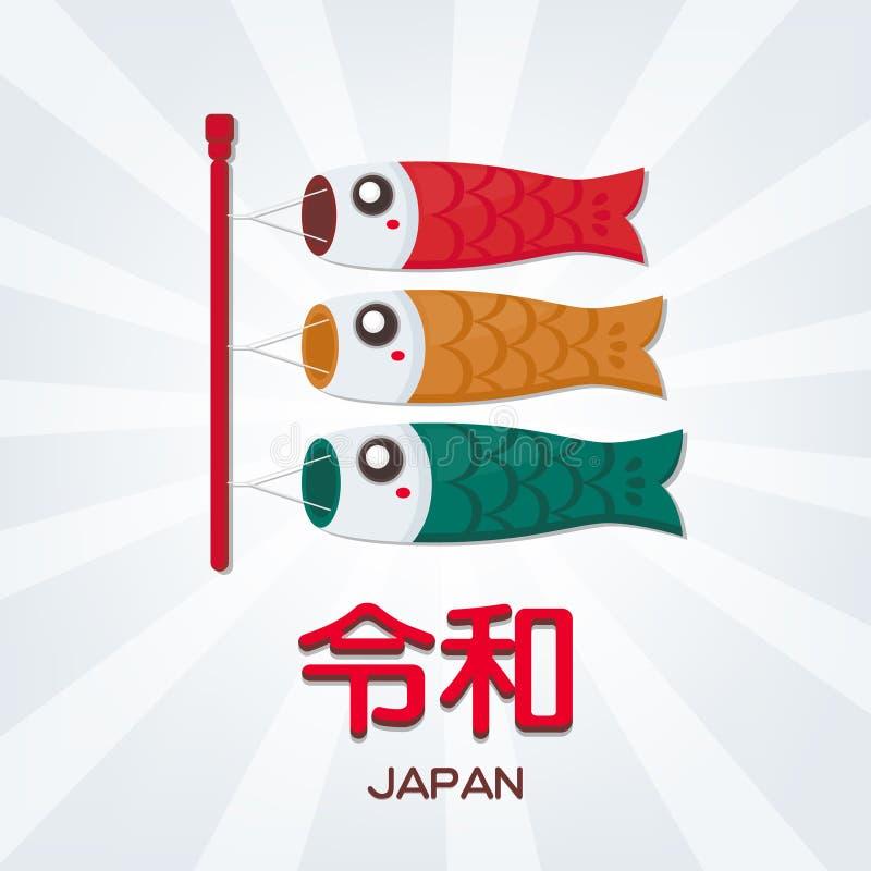 Name der neuen japanischen Ära 2019 - 'Reiwa' Reiwa jidai mit japanischer Koi-Flagge vektor abbildung
