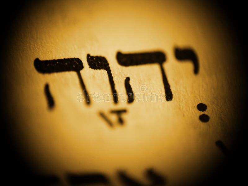 Name of God - tetragram stock photo