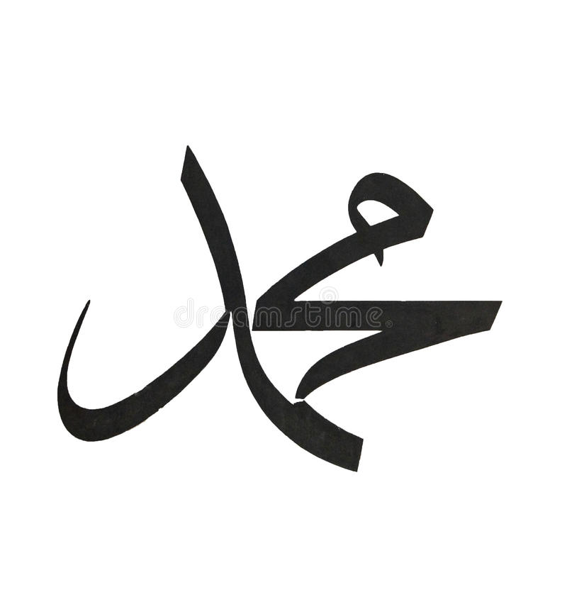 Name Of Prophet Mohammed Peace Be Upon Him Stock Image Image Of