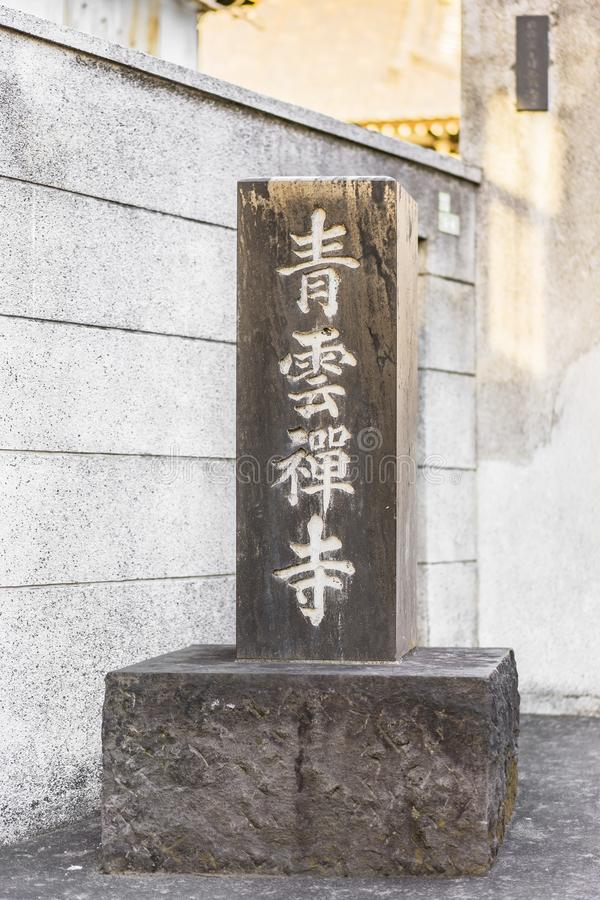Name of Seiunzenji zen temple engraved in Japanese ideograms on a rectangular block of stone at the entrance of one of the seven stock photo