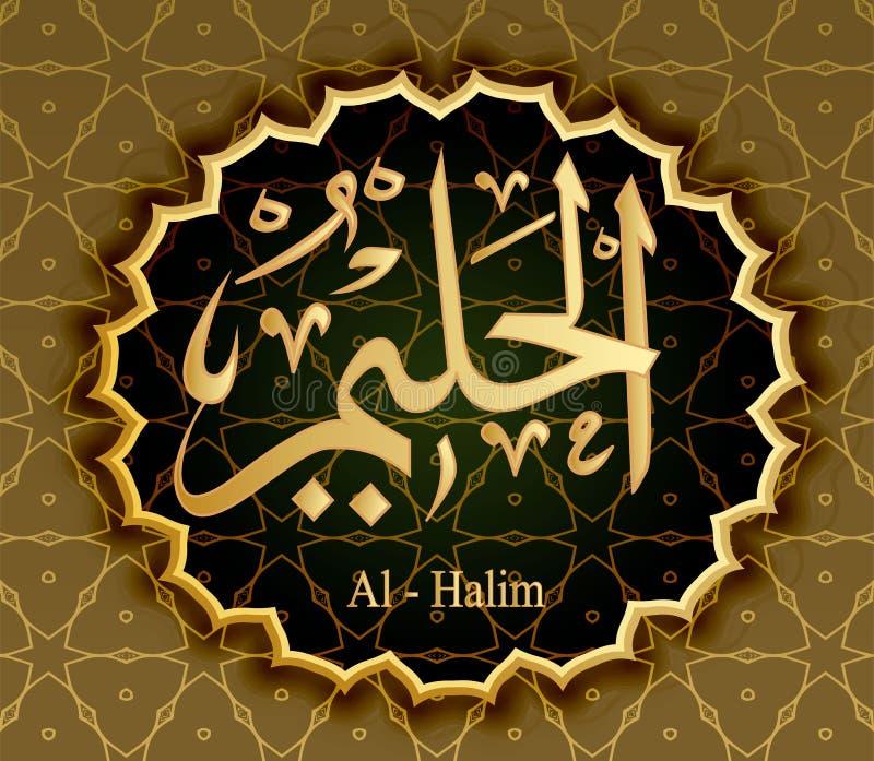 Namn av Allah Al-Halim Quiet Meek royaltyfri illustrationer