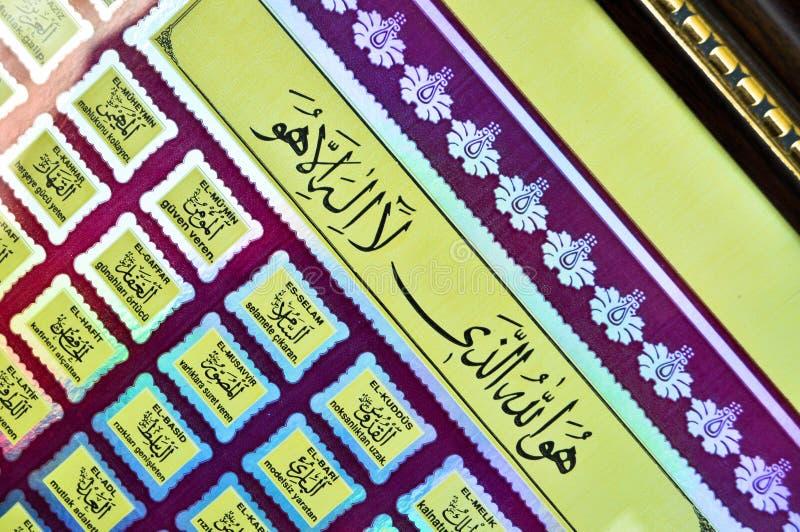 Namn av Allah i den Quren royaltyfria bilder